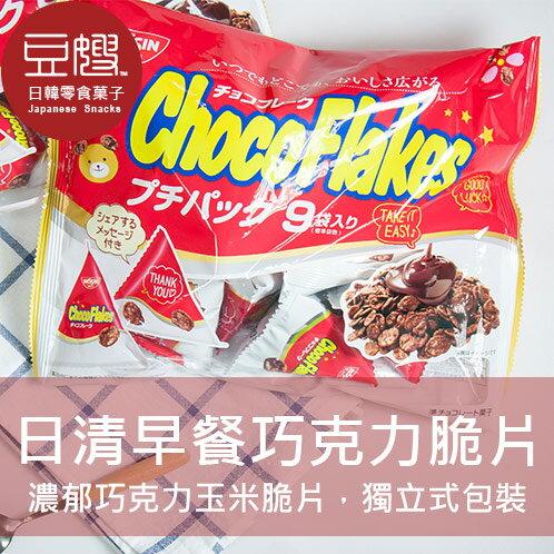 ~豆嫂~ 零食 日清 早餐巧克力玉米脆片 9袋入 ~12  03~12  12 滿899現