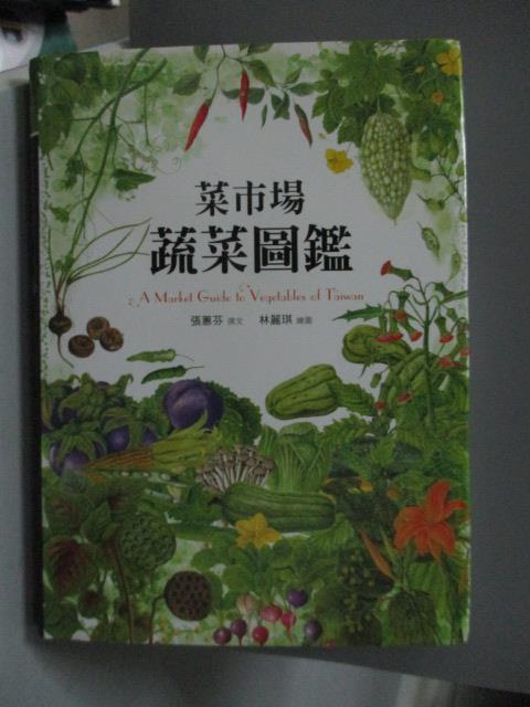 ~書寶 書T1/科學_OFN~菜市場蔬菜圖鑑_張蕙芬