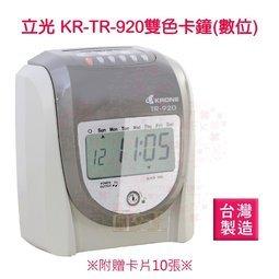<br/><br/>  【尋寶趣】立光 KRONE TR-920 六欄位雙色微電腦打卡鐘(數位) 打卡機 台製 優美可參考 KR-TR-920<br/><br/>