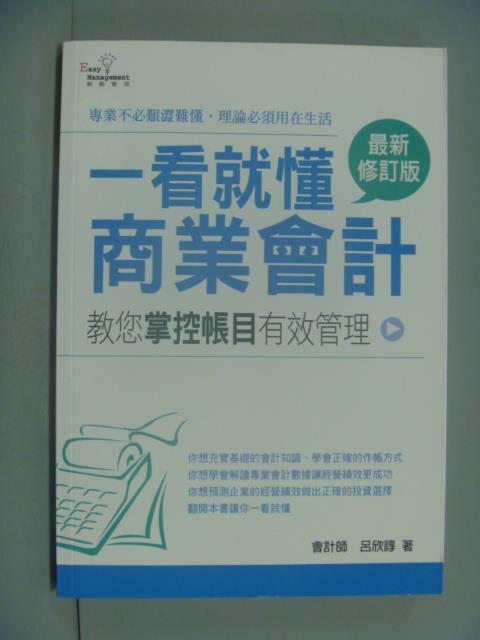 ~書寶 書T1/財經企管_XBN~一看就懂商業會計-輕鬆管理07_呂欣諄