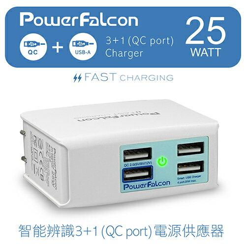 PowerFalcon 4孔 USB 智能電源供應器 QC2.0 9V 12V 手機平板 行動電源 快速充電器 附充電線