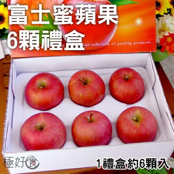 超值免運【蘋果王者】極好食?產地直送青森蜜富士蘋果-【6顆/1禮盒入】
