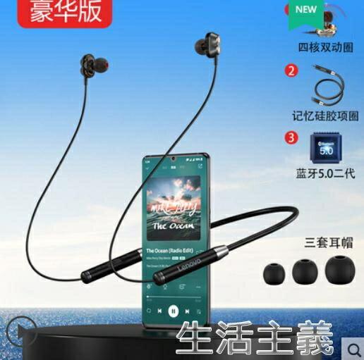 【現貨】藍芽耳機 聯想無線藍芽耳機頸掛脖式運動型跑步超長待機續航頭戴式單雙耳防水 【新年免運】
