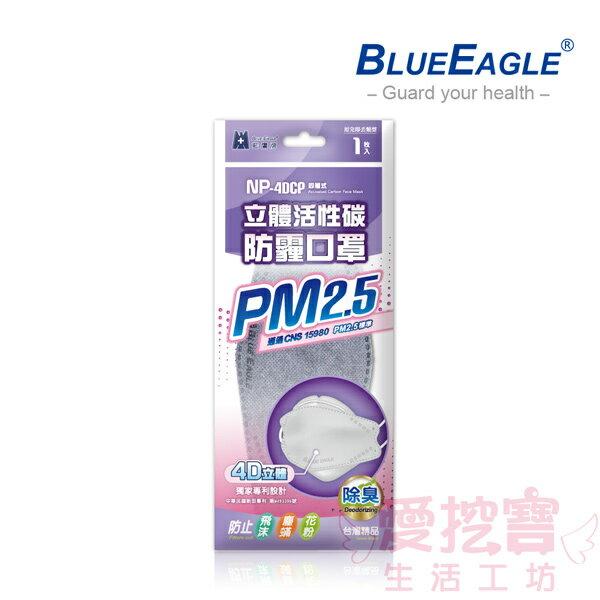 【愛挖寶】藍鷹牌 NP-4DCP 立體專業成人防霾口罩/立體口罩 防霾 PM2.5 防空污 紫爆 活性碳灰 1片/包