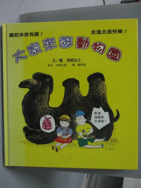 ~書寶 書T3/少年童書_QDK~大家來逛動物園_阿部弘士 Abe Hiroshi