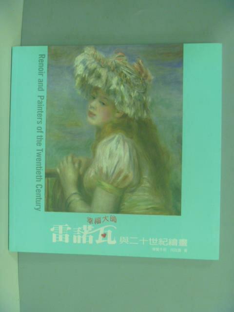 【書寶二手書T1/藝術_ZBO】雷諾瓦與二十世紀繪畫 : 導覽手冊 _何政廣作