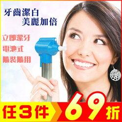 免插電牙齒清潔器 常保亮晰潔白【KL05002】i-Style居家生活