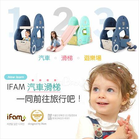 ✿蟲寶寶✿【韓國Ifam】親子同遊溫馨有趣韓國原裝三合一變化兒童溜滑梯-汽車2色可選