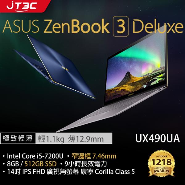 JT3C:【最高折$350】ASUS14吋ZenBookUX490UA-0161A7200UFHD輕薄獨顯筆電(I5-7200U8G512GSSD)