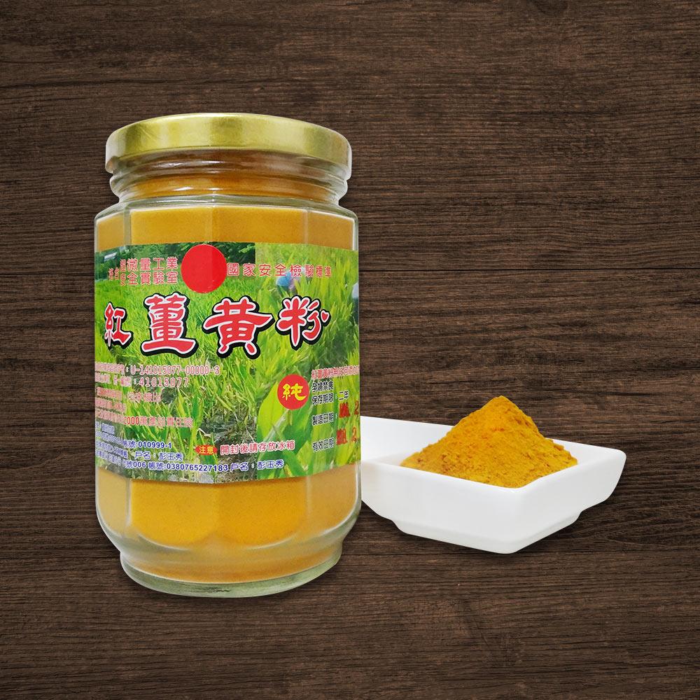 ~群聚~薑黃姐姐~紅薑黃粉 大  200g  瓶     _G006001