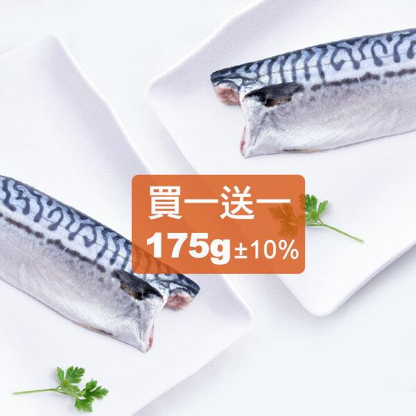 買一送一!【新鮮物語】超大size挪威薄鹽鯖魚片(3L) 淨重175g±10%/片 0