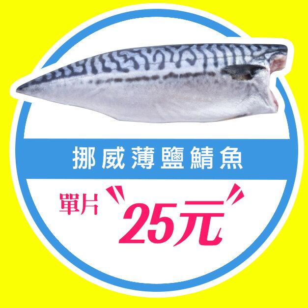 【新鮮物語】挪威薄鹽鯖魚片 S 100g~130g/片