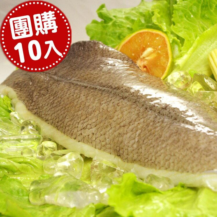 【新鮮物語】阿拉斯加劍齒鰈魚切片 300~400g / 片 x10 【免運】 0