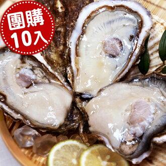 【新鮮物語】升級再升級!中秋烤肉肥美大生蠔10顆(300~500g/顆)【免運】