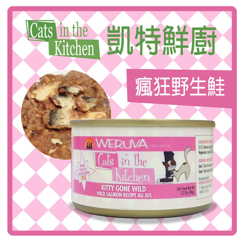 【力奇】C.I.T.K. 凱特鮮廚 主食貓罐-瘋狂野生鮭90g -58元【不含卡拉膠】(C712C05)