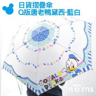 NORNS 【日貨摺疊傘(Q版唐老鴨黛西-藍白】迪士尼 雨傘 折傘 雨天 Disney