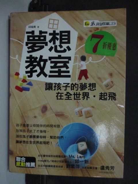 ~書寶 書T1/家庭_NSA~夢想教室:讓孩子的夢想在全世界起飛_邱瑜青