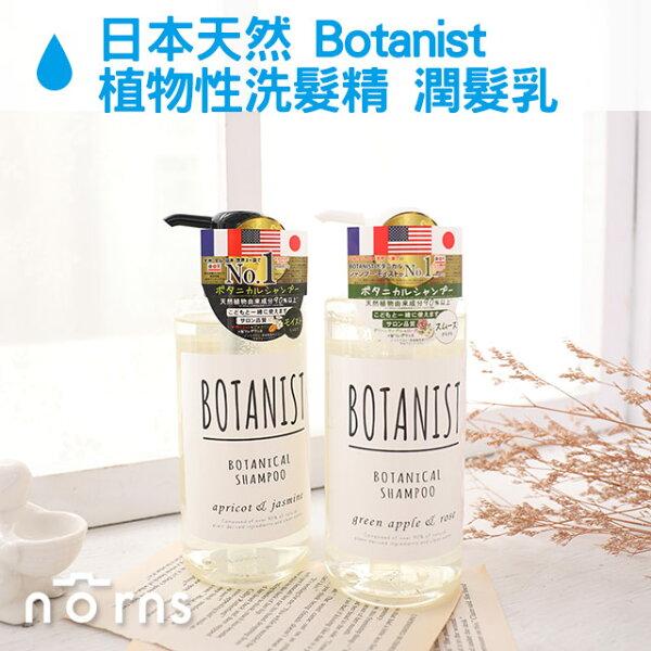 NORNS【日本Botanist天然植物性洗髮精潤髮乳】保濕柔順護髮乳無矽靈490ml香氛洗髮乳