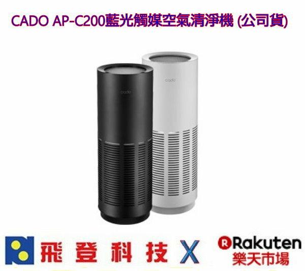 CADOAP-C200日本品牌適用11坪藍光光觸媒HEPA銀離子抗菌過濾空氣清淨機除菌消臭PM2.5達99%瑞泰公司貨含稅開發票