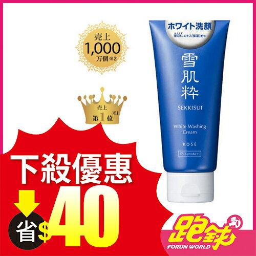 【跑全球】現折40元!日本 KOSE 高絲 雪肌粹 美白保濕洗面乳 熱賣 (80g)