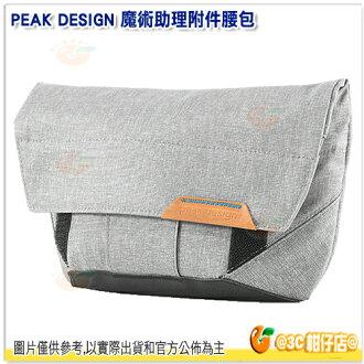 Peak Design Capture 魔術助理附件腰包 象牙灰 公司貨 防潑水 側背 攝影包 腰包