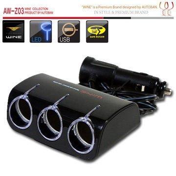 權世界@汽車用品 Autoban WINE USB+3孔點煙器擴充插座 延長線360度旋座式 LED藍光 AW-Z03