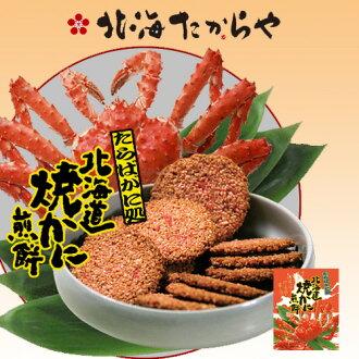 北海道燒帝王蟹煎餅18入/30入 日本地域限定 人氣伴手禮