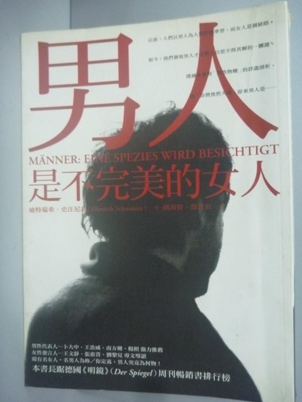 【書寶二手書T1/兩性關係_IJT】男人是不完美的女人_迪特瑞希.史汪尼玆