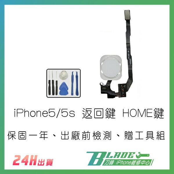 iPhone5 5s 返回鍵 HOME鍵 指紋辨識 維修手機 零件維修 現場更換 贈拆機工具【刀鋒】