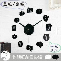 立體壁貼時鐘 黑板/白板留言板功能 創意DIY對話框造型時尚靜音掛鐘 居家店牆面設計空間裝飾文創簡約質感時鐘