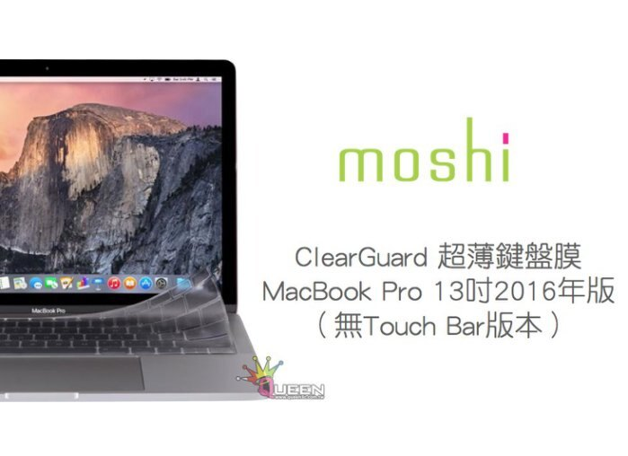 Moshi ClearGuard MacBook Pro 13吋2016年版(無Touch