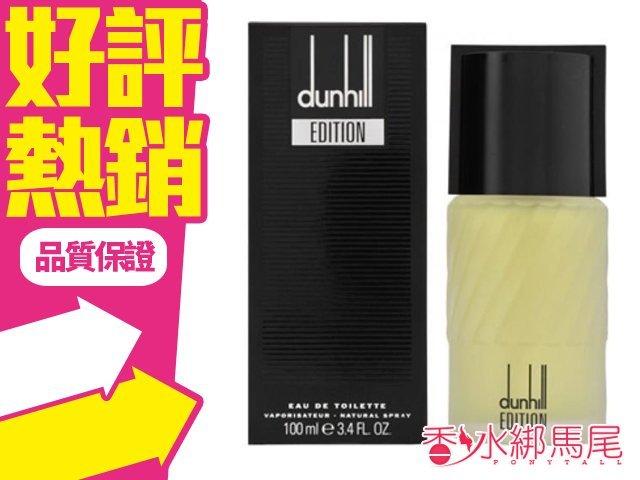Dunhill Edition 同名 男性淡香水 香水空瓶分裝 5ML◐香水綁馬尾◐