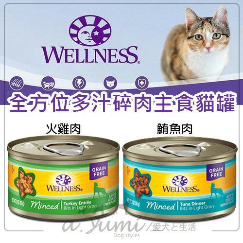 《Wellness寵物健康》全方位厚切肉塊主食貓罐-鮪魚|火雞85g主食罐美國製造
