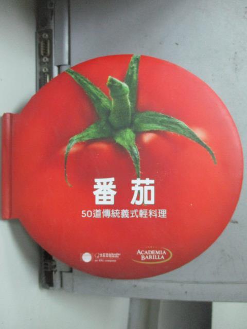 【書寶二手書T2/餐飲_OAE】番茄:50道傳統義式輕料理_百味來廚藝學院