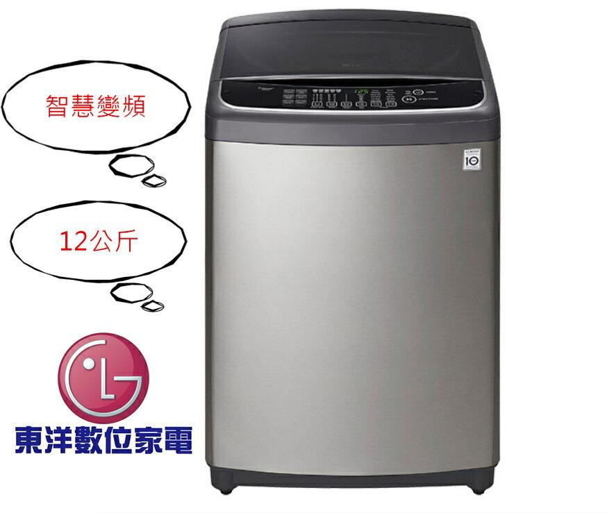 LG 6MOTION DD直立式變頻洗衣機 精緻銀 / 12公斤洗衣容量WT-SD126HSG****東洋數位家*****