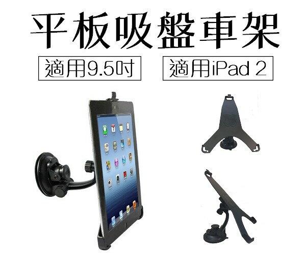 coni shop:【conishop】平板吸盤車架iPad2車架180度旋轉現貨批發價100元