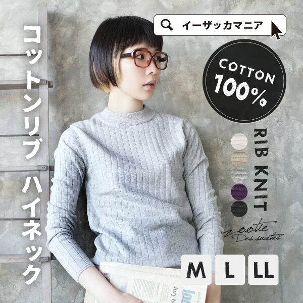 日本必買女裝e-zakka長袖針織衫上衣-免運代購