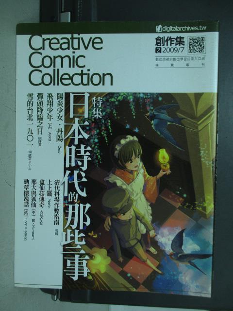 【書寶二手書T6/漫畫書_ZAF】CC2創作集2-特集日本時代的那些事等
