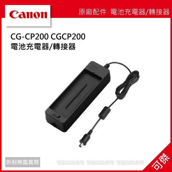 可傑 Canon 原廠配件 CG-CP200 CGCP200 電池充電器/轉接器 NB-CP2L專用 C910