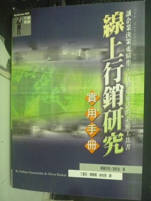 【書寶二手書T1/行銷_LNX】線上行銷研究實用手冊_原價490_葛羅尼柯,瑞斯金