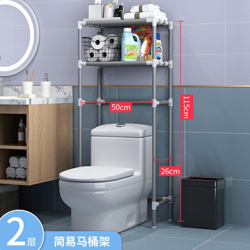 洗衣機置物架 浴室廁所馬桶置物架落地免打孔洗衣機各種收納神器轉角壁掛