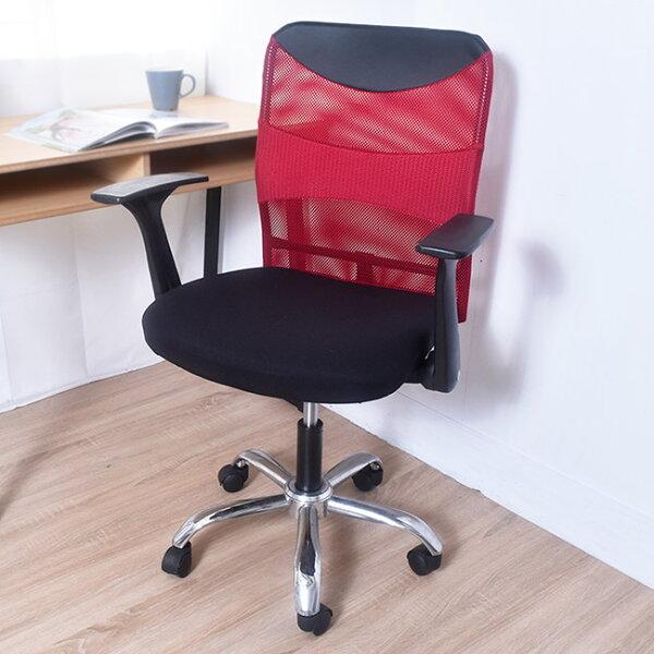 凱堡傢俬生活館:凱堡健康網後折扶手鐵腳辦公椅電腦椅【A13215】