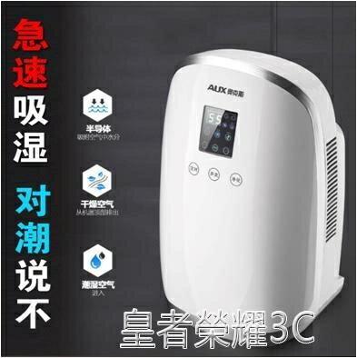 除濕器 除潮神器房間除濕除濕機家用小型干燥機抽濕機室內吸濕靜音除濕器 2021新款