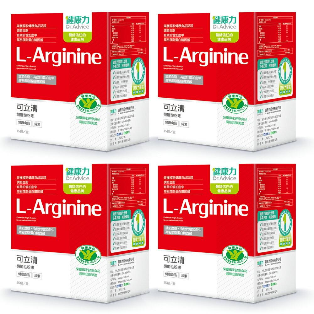 歡樂智多星推薦健康力可立清L-精胺酸5000毫克足量機能性粉末 (15入)【買三送一】 1