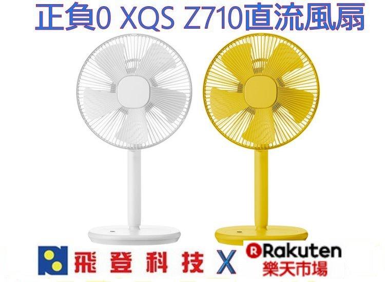 日本±0 正負零 XQS-Z710 電風扇 電扇 12吋靜音 節能 公司貨含稅開發票