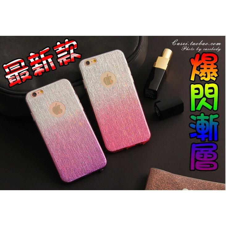 最新漸層閃亮變色 閃粉 爆閃 iPhone 6 6S Plus i6 保護套 手機殼 皮套 保護殼 軟殼 手機殼