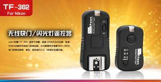 又敗家@品色PIXEL副廠NIKON引閃器觸發器兼無線電快門遙控器PAWN TF-362適SB-910 SB-900 SB910 SB900 SB-800 SB-700 SB-600 SB-400(N..