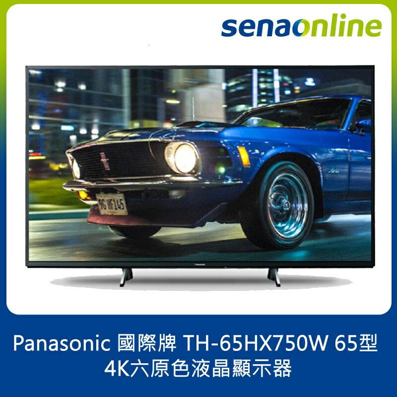 【限時限量優惠】 PANASONIC TH-65HX750W 65型 4K六原色液晶顯示器 含基本安裝 神腦生活家電
