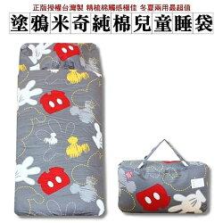 加大款純棉鋪棉兒童睡袋4.5X5尺【迪士尼塗鴉米奇】100%棉 精梳棉 冬夏兩用 正版迪士尼卡通DISNEY授權 台灣製MIT