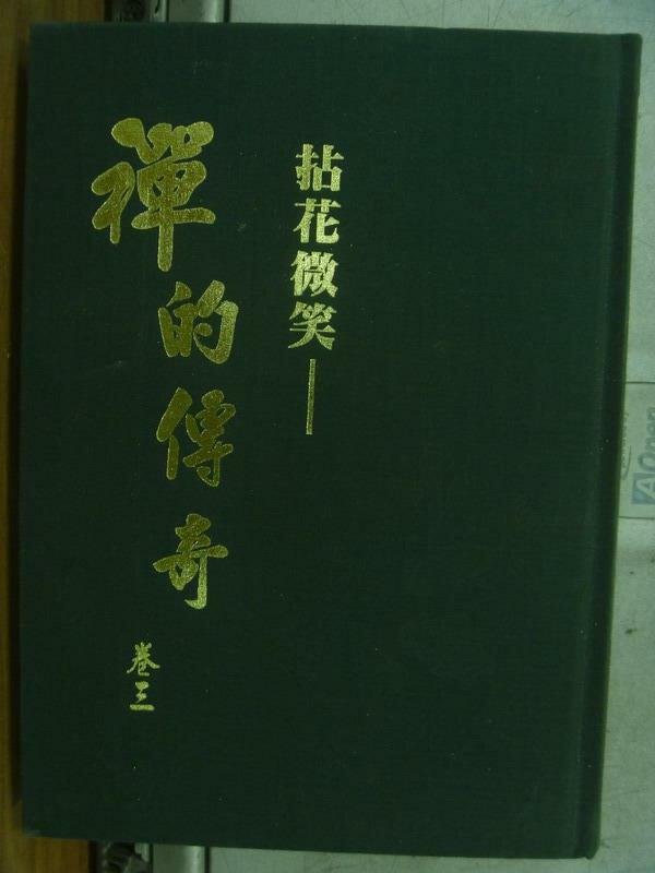 【書寶二手書T7/宗教_ORS】拈花微笑-禪的傳奇_卷三